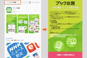 ブック放題の公式ウェブサイトから申し込み後、アプリからダウンロードする方法1