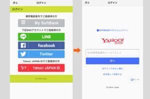 ブック放題の公式ウェブサイトから申し込み後、アプリからダウンロードする方法2
