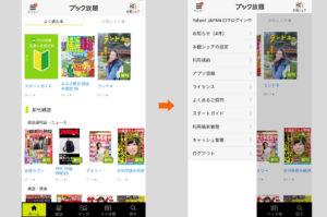 ブック放題の公式ウェブサイトから申し込み後、アプリからダウンロードする方法3