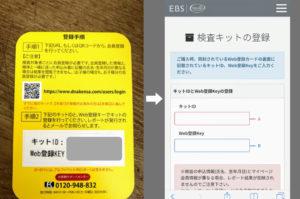 ハーセリーズ DNASLINMダイエット遺伝子検査キットの中のweb登録カードから写真をとると検査キット登録画面へ進む