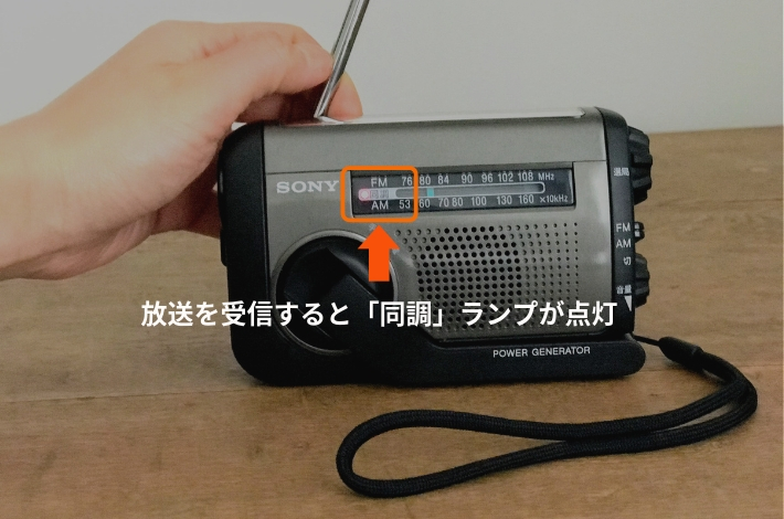 SONY(ソニー) ICF-B99のラジオ受信時には同調ランプが点灯