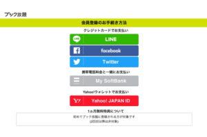 ブック放題の公式ウェブサイトから申し込み画面2