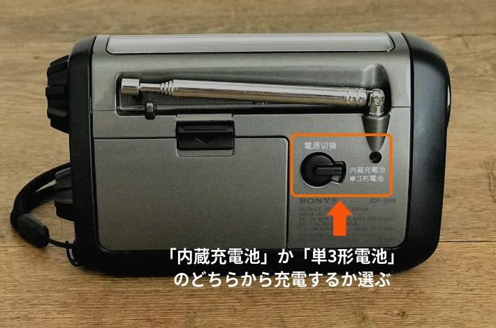 SONY(ソニー) ICF-B99のスマホ充電時の裏側きりかえダイヤル
