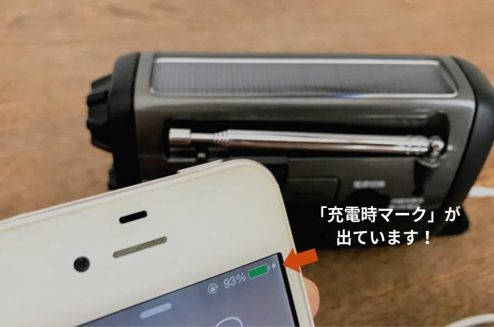 SONY(ソニー) ICF-B99にiPhoneつないで充電中マークが出たことを確認