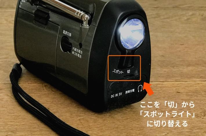 SONY(ソニー) ICF-B99のLEDスポットライトをつけてみる
