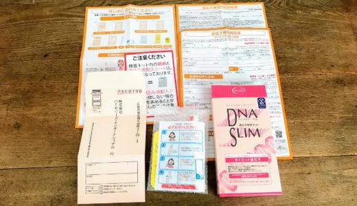 【遺伝子検査ダイエットをやってみた!】結果は?「ハーセリーズ DNA SLIM 」おすすめレビュー