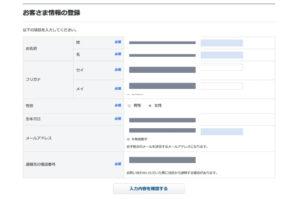 ブック放題の公式ウェブサイトから申し込み画面5