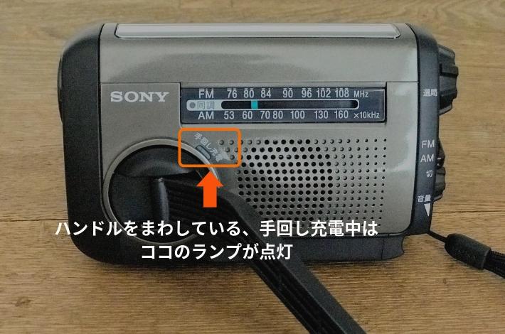 SONY(ソニー) ICF-B99の手回しランプの説明