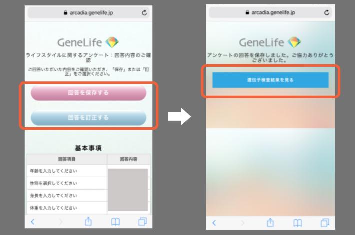 GeneLifeGenesis2.0(ジーンライフ ジェネシス2.0)の遺伝子検査キットでの結果が出たとメールが来たあと、webでログイン。その後、ライフスタイルに関するアンケートに応える