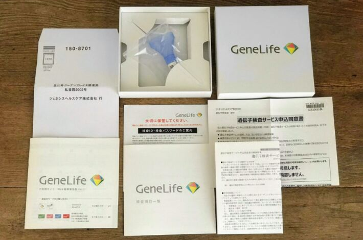 GeneLifeGenesis2.0(ジーンライフ ジェネシス2.0)の遺伝子検査キットに入っている全内容