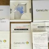 GeneLifeGenesis2.0(ジーンライフ ジェネシス2.0)の遺伝子検査キットに入っている全内容がテーブルの上に。
