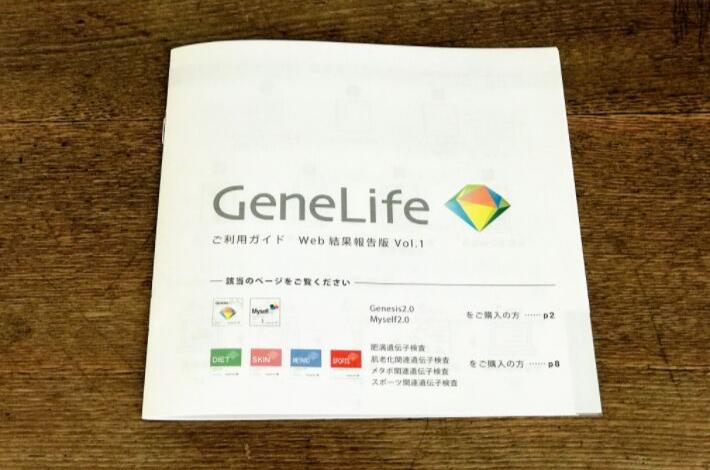 GeneLifeGenesis2.0(ジーンライフ ジェネシス2.0)の遺伝子検査キットのご利用ガイド