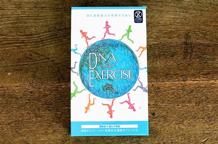 DNA EXERCISE(ディーエヌエー・エクササイズ)スポーツ遺伝子検査キットの箱の表側